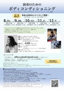 南青山セミナー144