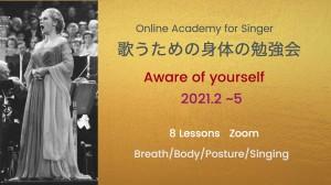 歌うための身体の勉強会